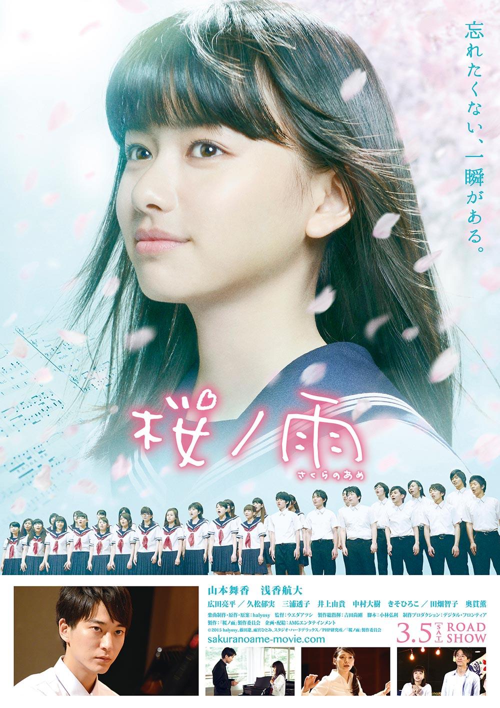 桜ノ雨ポスター