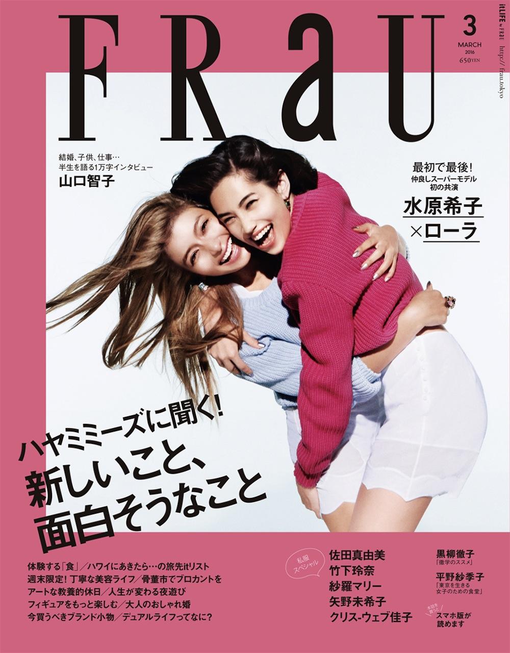 水原希子-ローラFRaU3月号表紙