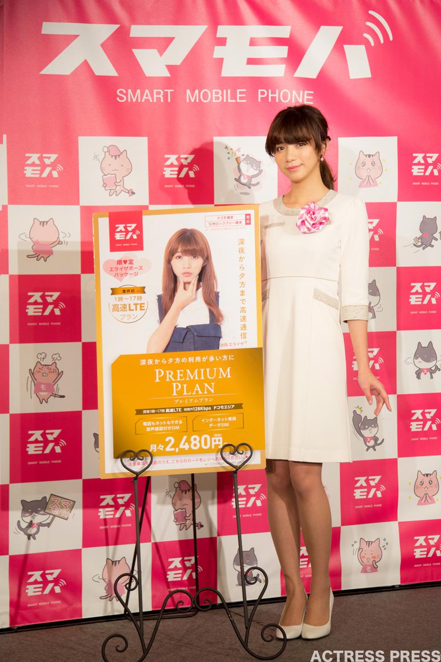 池田エライザ-スマモバ発表会-20160223