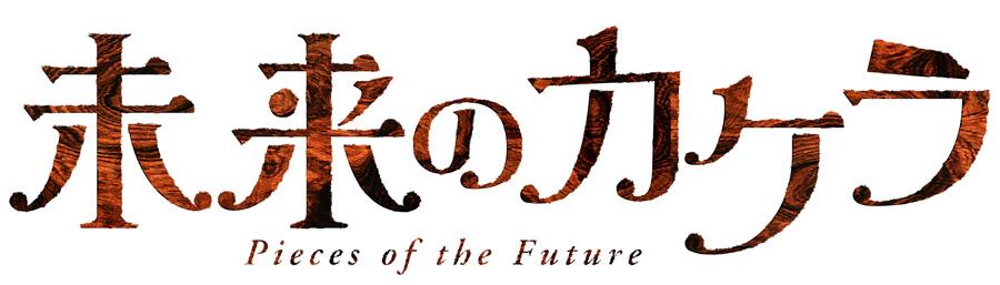短編映画『未来のカケラ』
