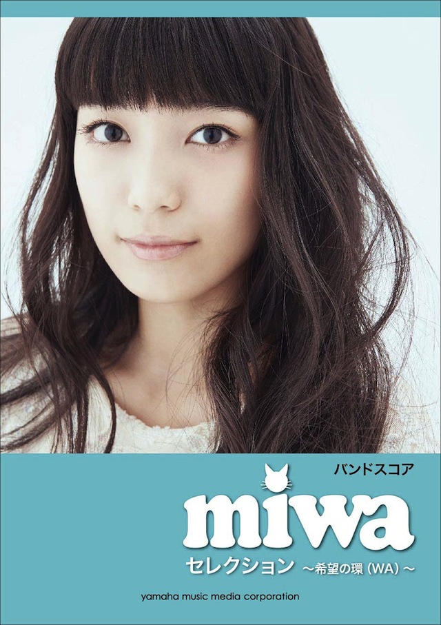 バンドスコア miwa セレクション ~希望の環(WA)~