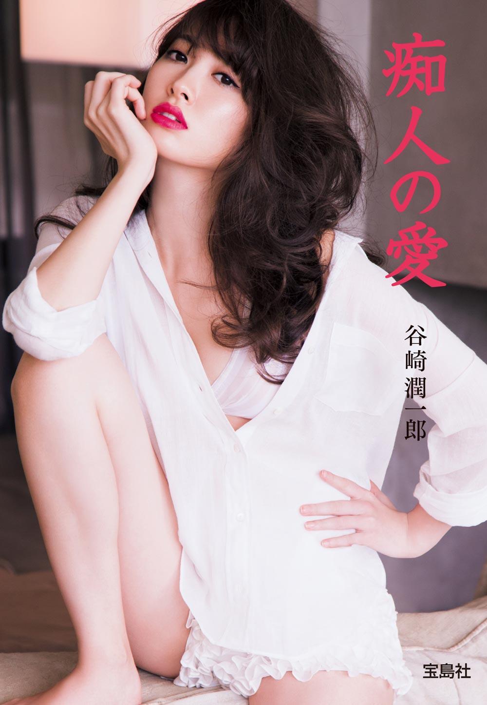 小嶋陽菜(AKB48)谷崎潤一郎『痴人の愛』表紙