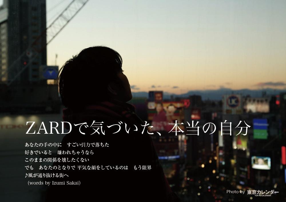 「ここには今もZARDが息づいている」プロジェクト 渋谷