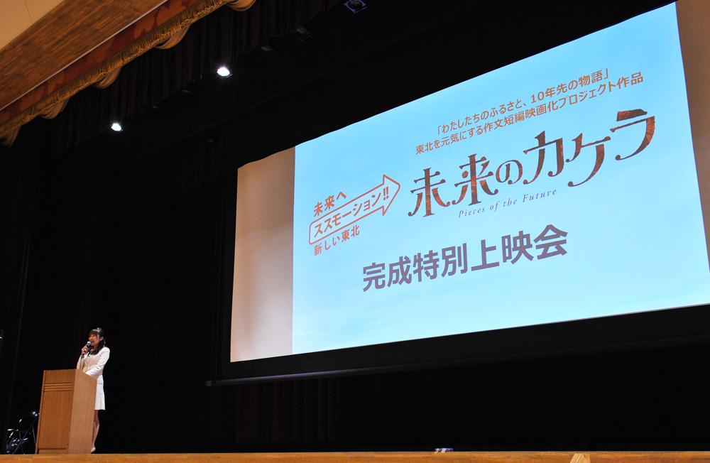 映画-未来のカケラ-完成特別上映会20160207