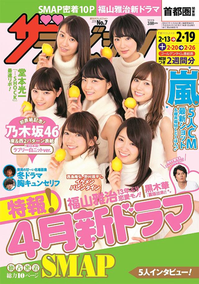 乃木坂46-初レモン-週刊ザテレビジョン東日本エリア表紙