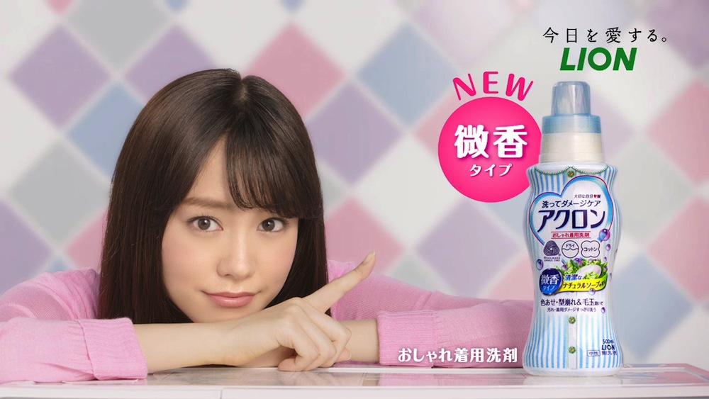 桐谷美玲-おしゃれ着用洗剤アクロン-TVCM