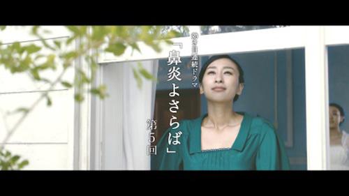 浅田舞-ストナリニ・WEB連続ドラマ-鼻炎よさらば