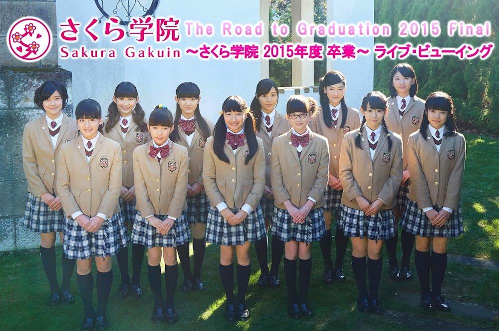 さくら学院 2015年度 卒業-ライブ・ビューイング