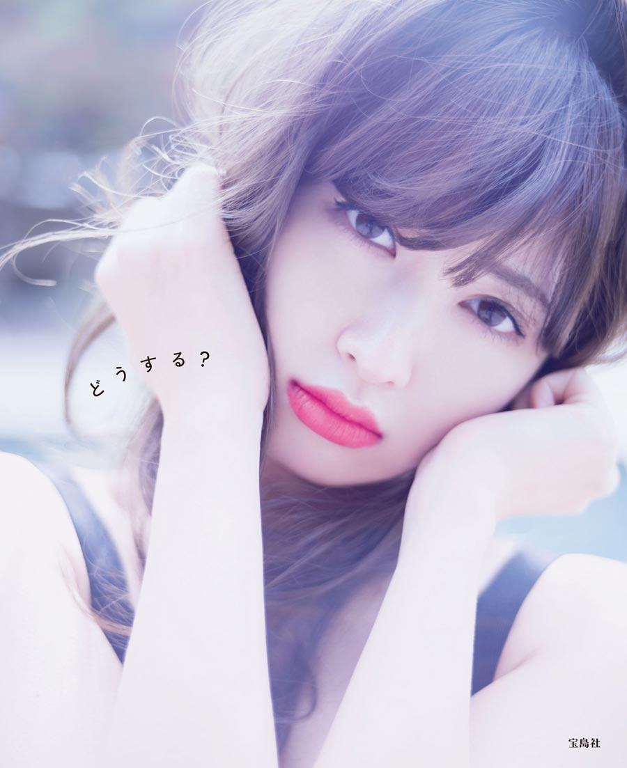 小嶋陽菜(AKB48)どうする