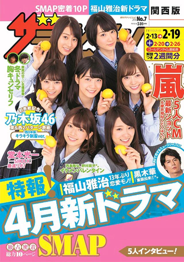 乃木坂46-初レモン-週刊ザテレビジョン西日本エリア表紙