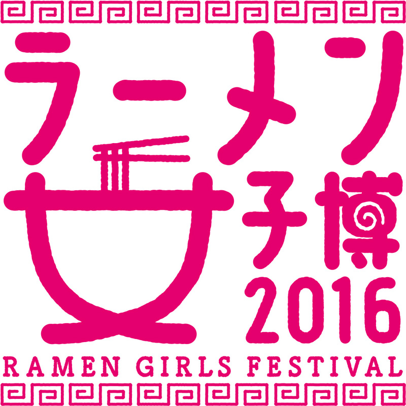 ラーメン女子博'16-Ramen-girls-Festival
