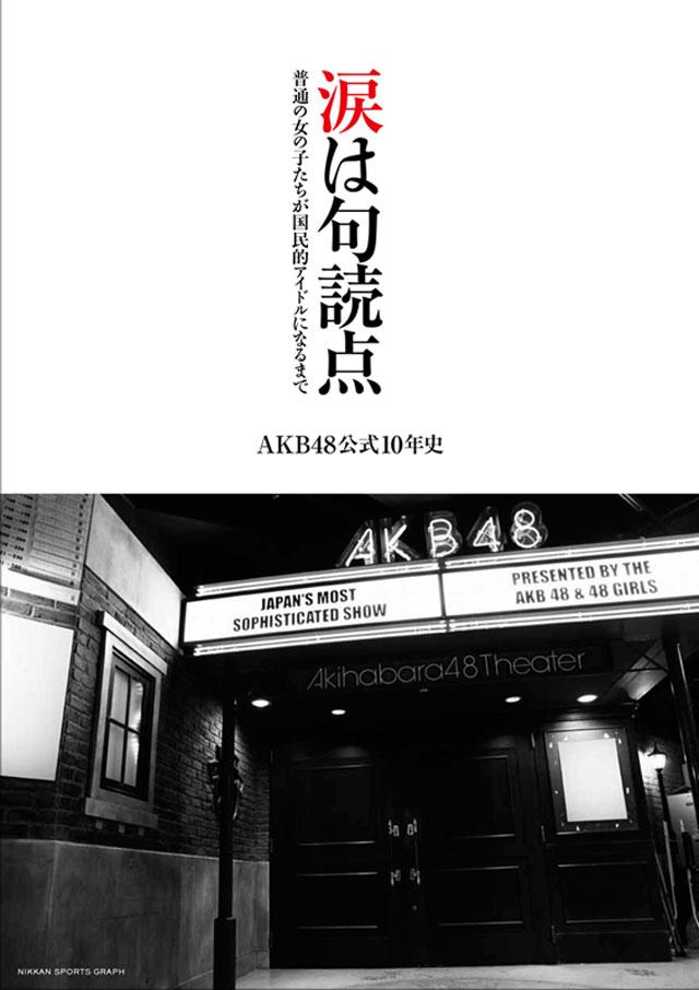 AKB48・公式10年史『涙は句読点』
