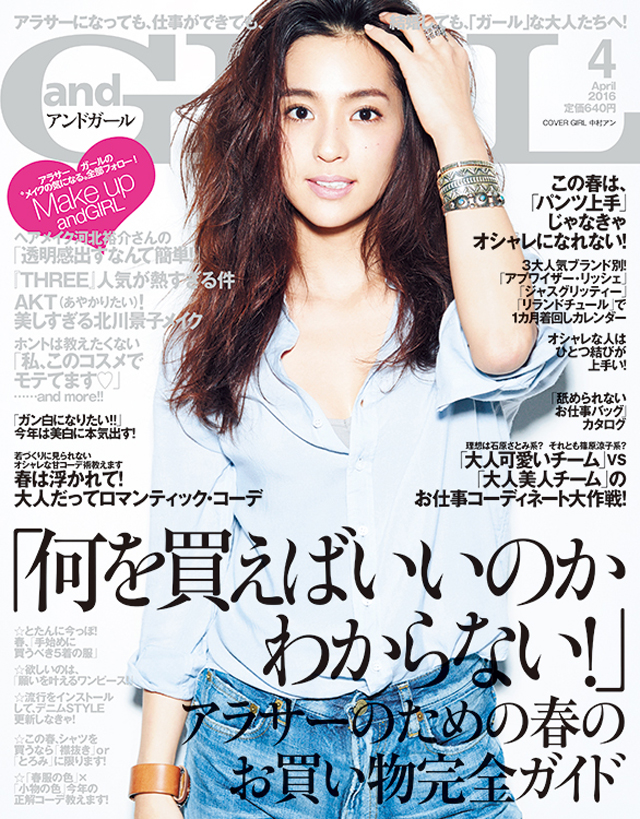 中村アン 表紙『andGIRL 4月号』(2016年3月12日発売)