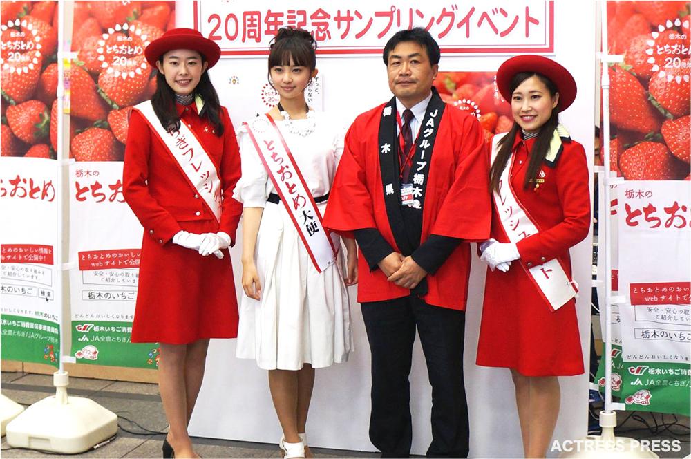 小宮有紗 とちおとめ大使 イベント