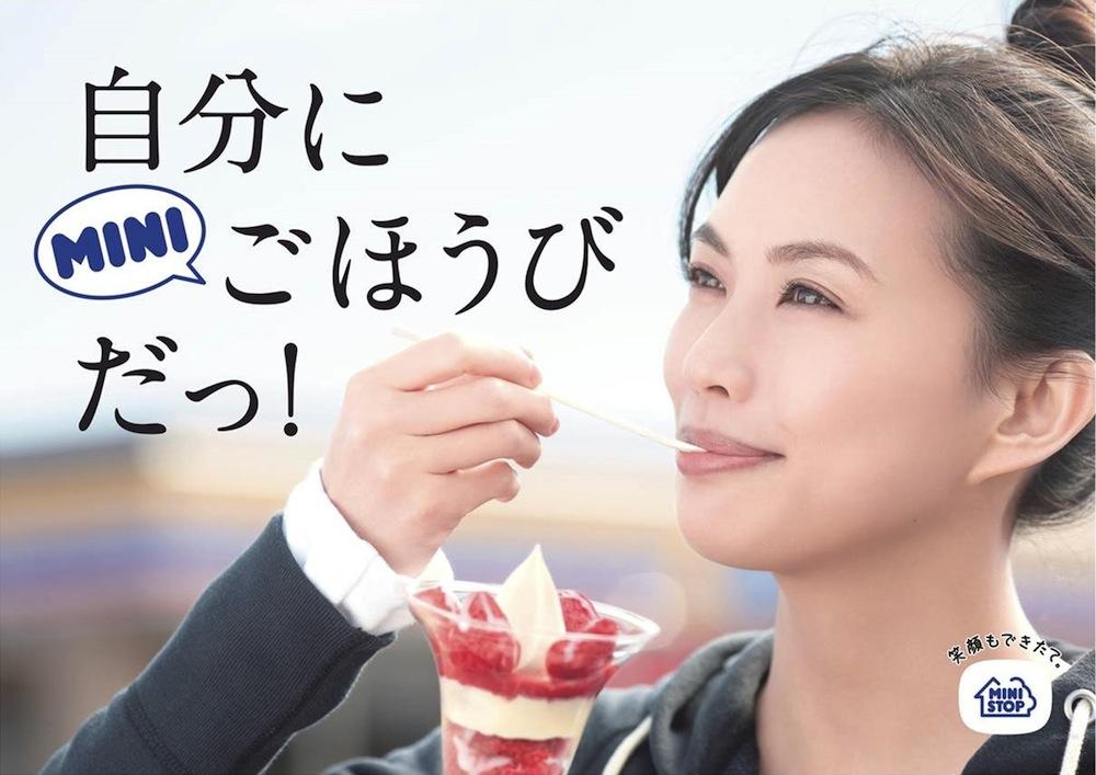 臼田あさ美 出演!ミニストップCM 自分にご褒美