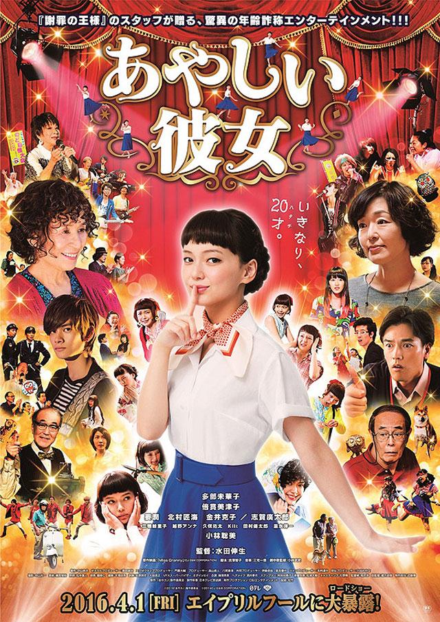映画『あやしい彼女』poster