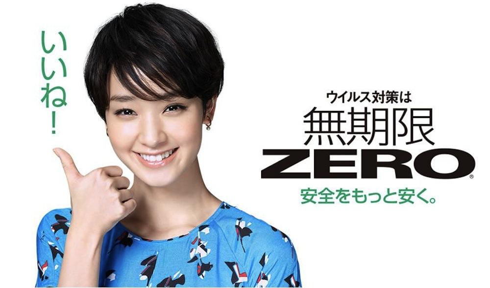 剛力彩芽 -ソースネクスト-ZERO-CMイメージキャラクター
