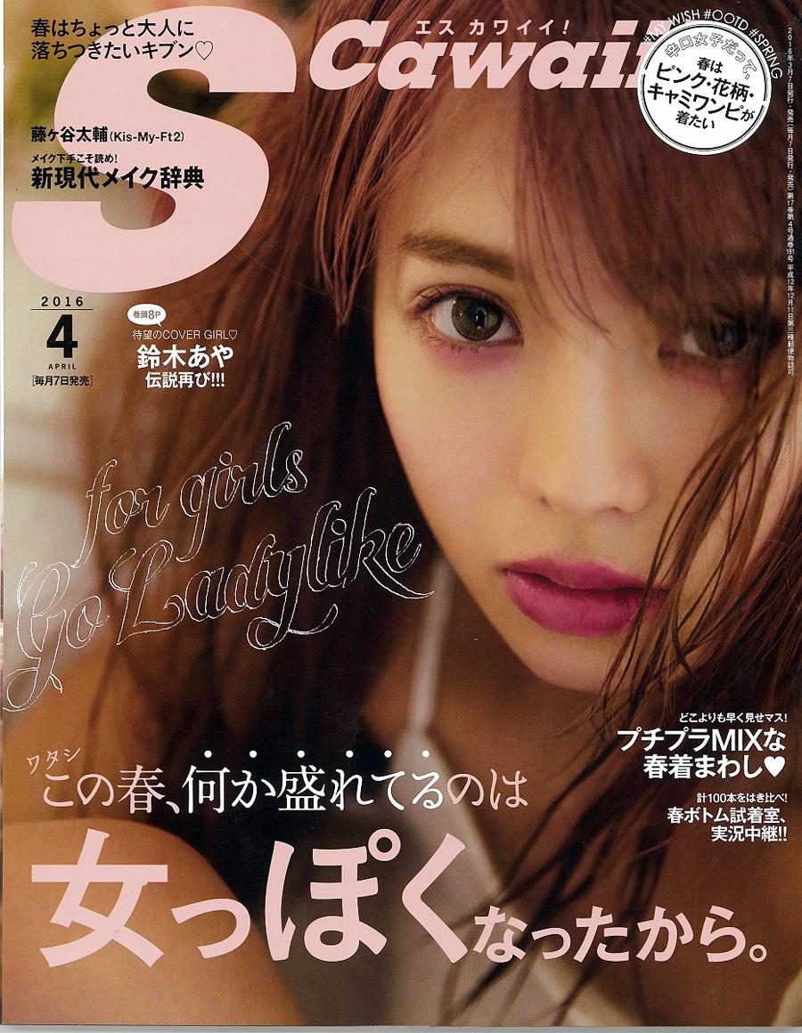 モデル・鈴木あや 『S Cawaii!2016年4月号』表紙