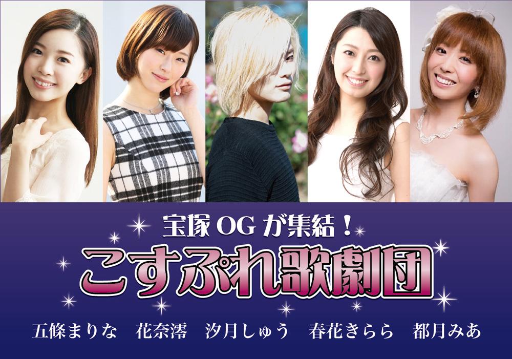 「こすぷれ歌劇団」宝塚OG(汐月しゅう、春花きらら、花奈澪、都月みあ、五條まりな)