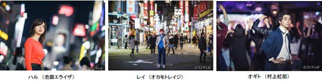 池田エライザ・FODオリジナルドラマ『SHIBUYA零丁目』