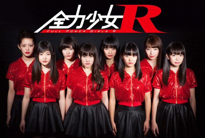 全力少女R(アイドル)