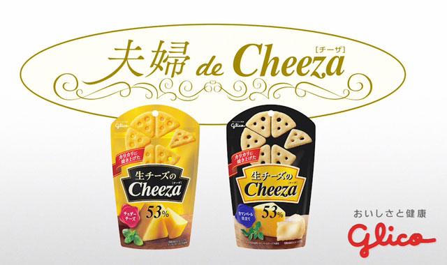 江崎グリコ 濃厚チーズスナック 生チーズのCheeza(チーザ)