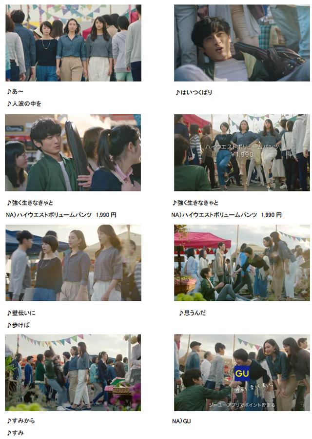 ジーユー TVCM ストーリーボード 香椎由宇・波瑠・山本美月・高良健吾