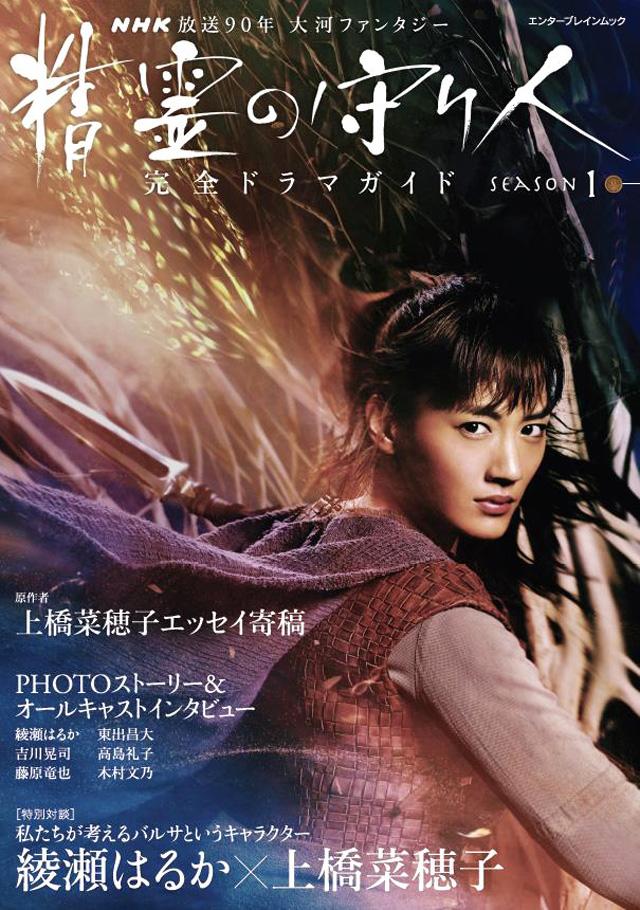 綾瀬はるか NHK大河ファンタジー「精霊の守り人」