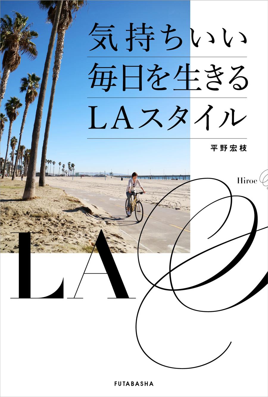平野宏枝・初書籍『気持ちいい毎日を生きるLAスタイル』