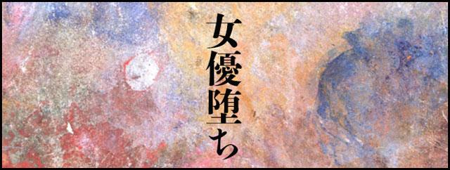BS朝日スペシャルドラマ『女優堕ち』