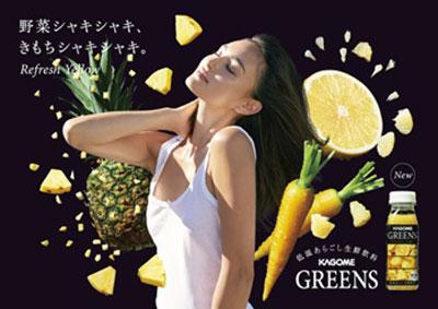 長谷川潤・生鮮飲料 ・GREENS