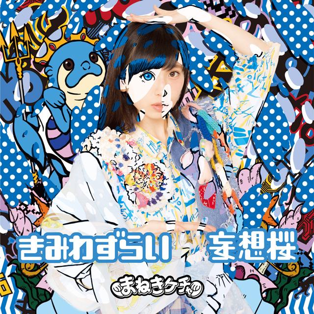 まねきケチャ「きみわずらい/妄想桜」ジャケ写 E