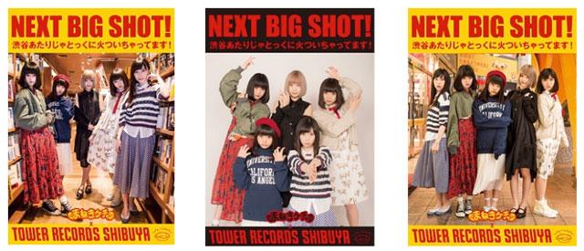 まねきケチャ・タワーレコード渋谷店・コラボポスター・NEXT BIG SHOT