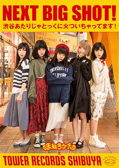 まねきケチャ・タワーレコード渋谷店 コラボ