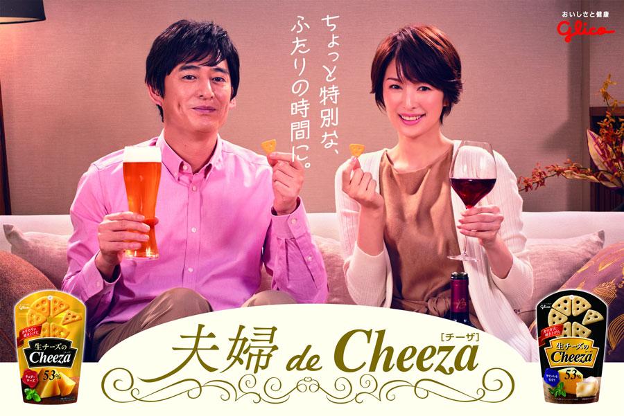 吉瀬美智子&博多大吉・江崎グリコ・生チーズのCheeza(チーザ)CMストーリーボード