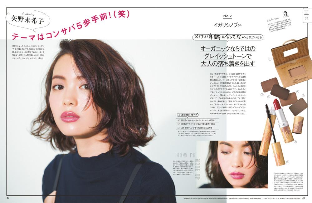 矢野未希子 メイク frau201604