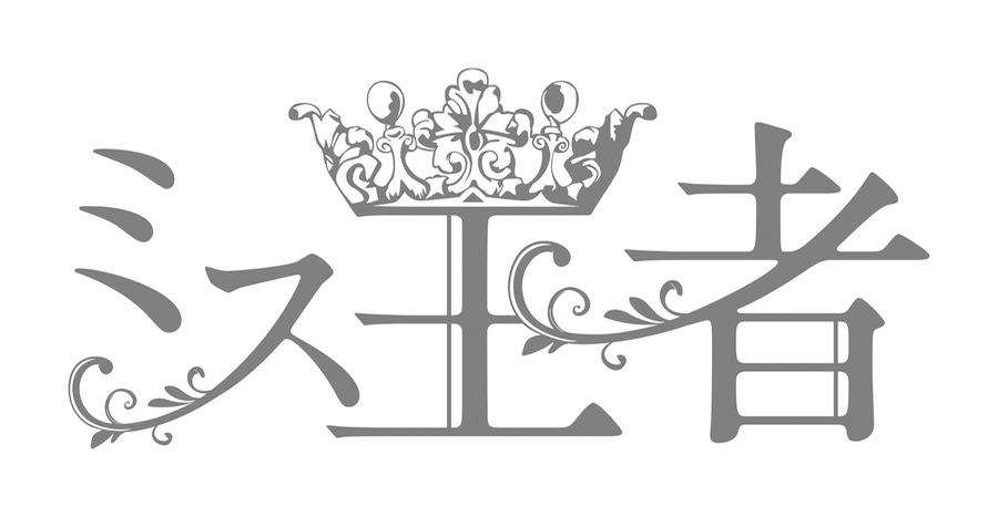 ミス王者(Ms.OOJAが改名した新名称)