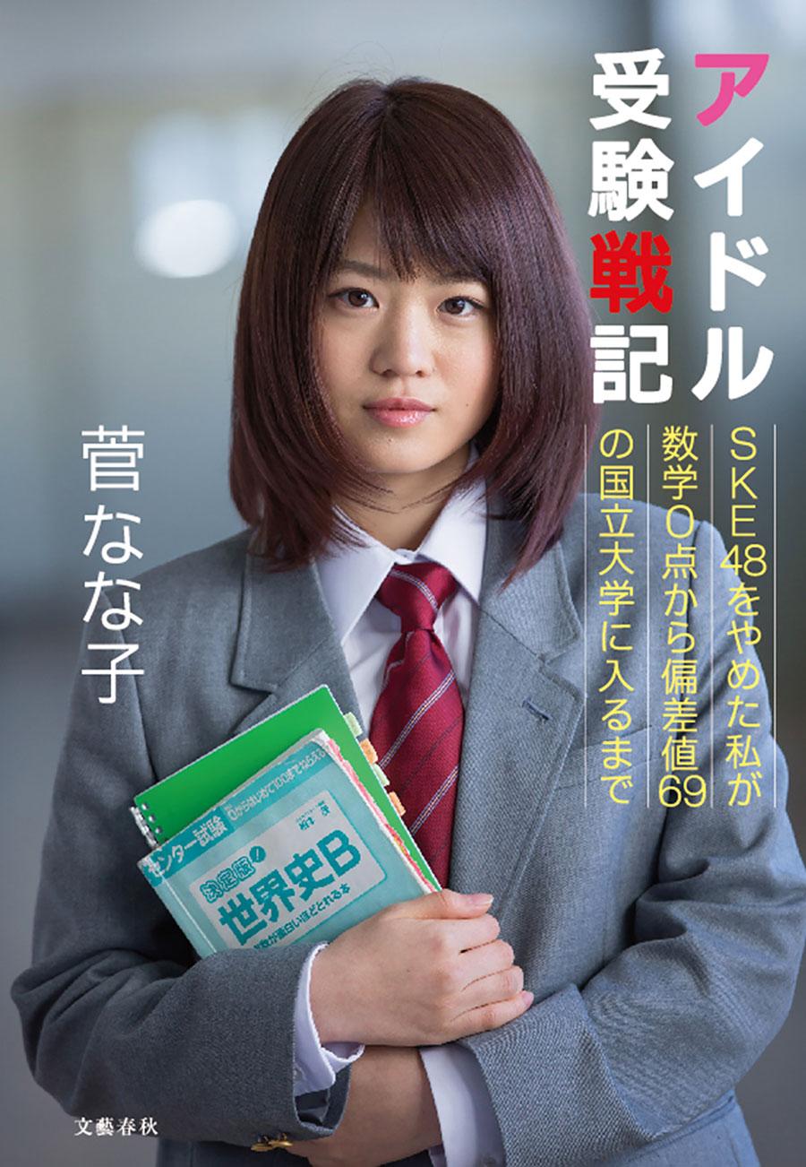 菅なな子『アイドル受験戦記 SKE48をやめた私が数学0点から偏差値69の国立大学に入るまで』