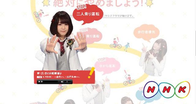 NMB48・自転車事故を減らそう!NHK大阪・新キャンペーン