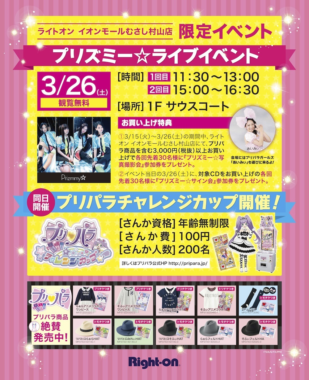 Prizmmy☆ ライトオン イベント