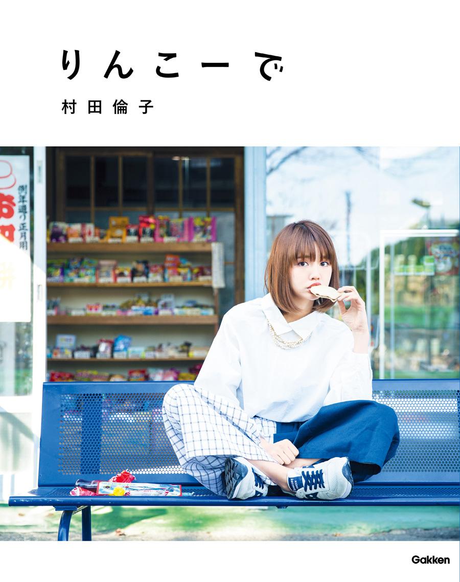 村田倫子1stBOOK『りんこーで』