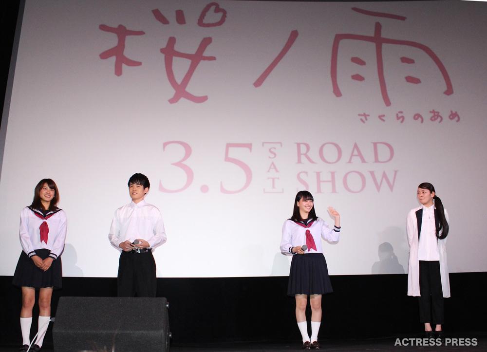 山本舞香、久松郁実、田畑智子 映画『桜ノ雨』学生限定完成披露試写会