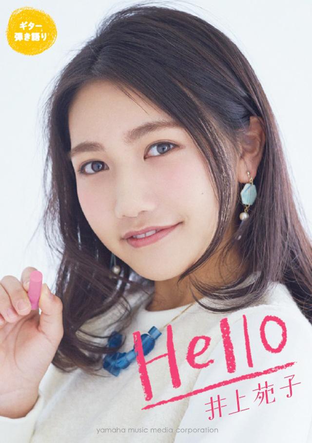 井上苑子・ギター弾き語り 『Hello』 メジャー1stフルアルバムマッチング曲集