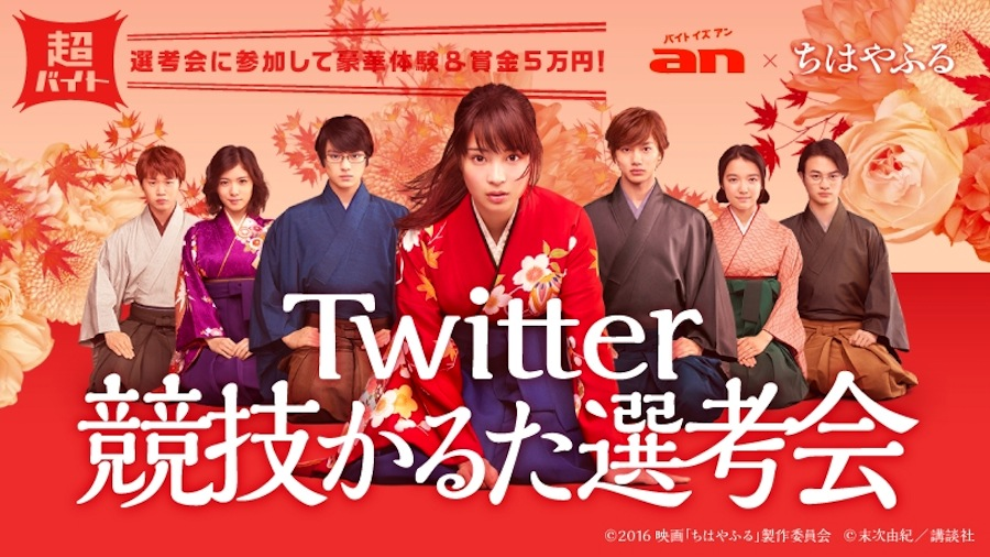 広瀬すず 映画「ちはやふる」 超バイト新企画「Twitter競技かるた選考会」