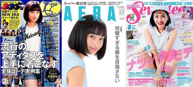 広瀬すず 雑誌表紙2015
