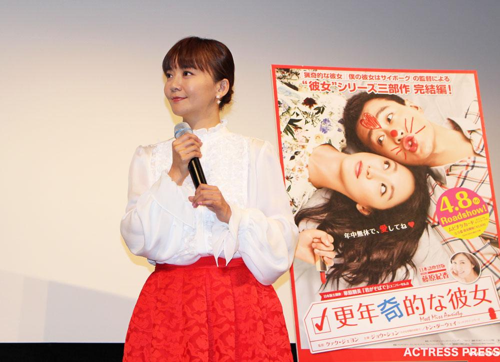 華原朋美・映画『更年奇的な彼女』試写会 2016年3月29日