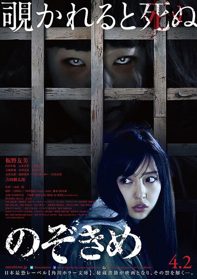 板野友美主演映画『のぞきめ』