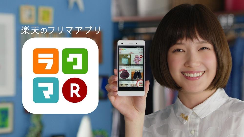 本田翼 楽天のフリマアプリ「ラクマ」CM