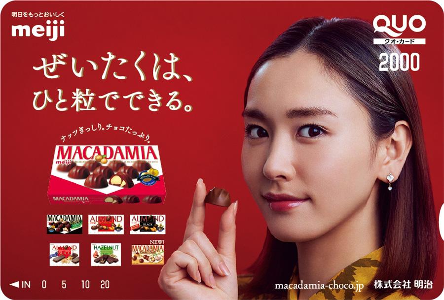 新垣結衣・明治マカダミアチョコ・キャンペーン