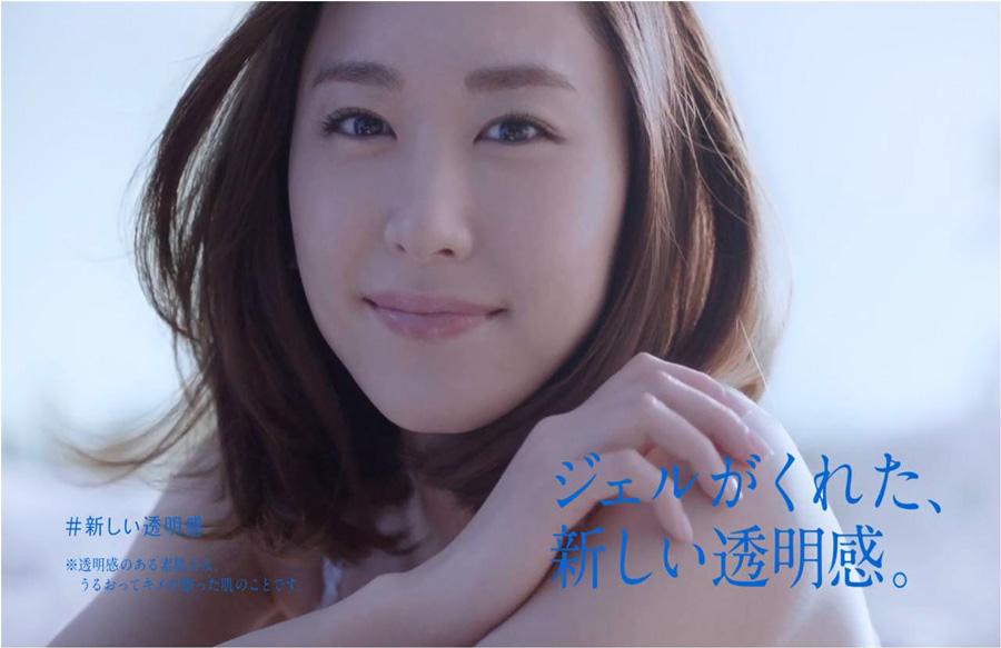 新垣結衣 『雪肌精』CM 2016